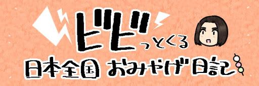 ビビっとくる日本全国おみやげ日記/第4回