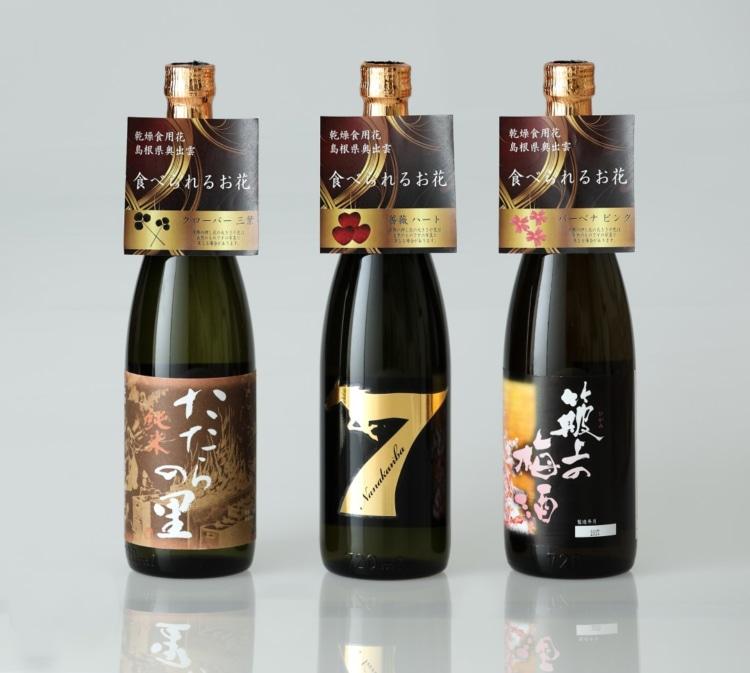 日本酒3本セット