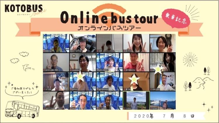 今回のオンラインバスツアー参加者の皆様