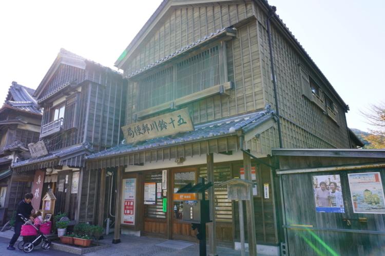 三重県の五十鈴川郵便局