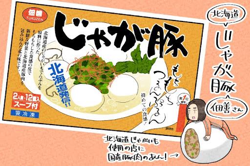 写真:売り上げ3億個突破。つるつる食感がたまらない北海道の「じゃが豚」