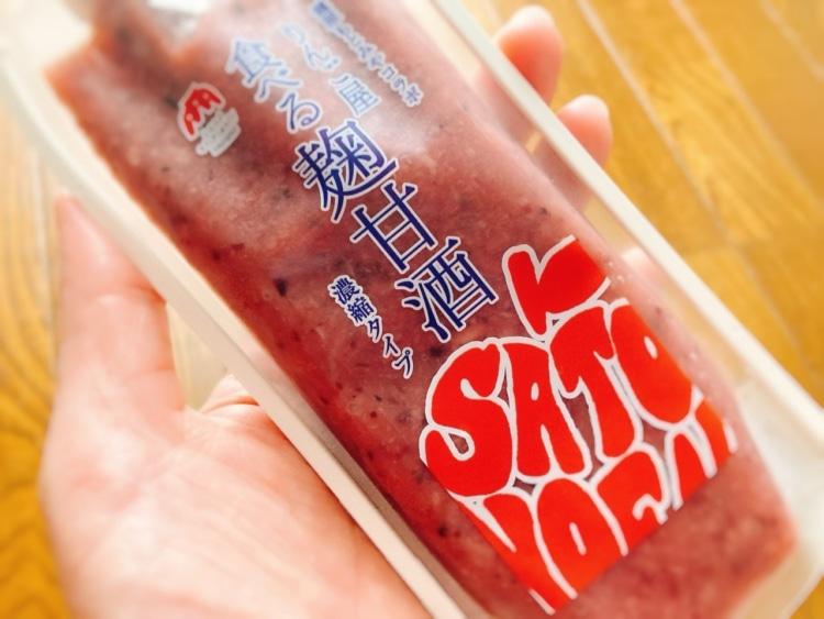 食べる麹甘酒